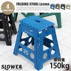 折り畳みチェア FOLDING STOOL Lesmo(フォールディングスツール レズモ)