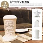 加湿器 POTTERY 加湿器 ポタリー 自然気化式 NDL-072 卓上 エコ 陶器 コーヒー 家 ハウス カフェ 星 スター 省エネ 電気不要 乾燥対策 持ち運び