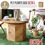 ショッピング鉢 鉢カバー PLT Plants Box Octa L PLTプランツボックス オクタ L Hang Out ハングアウト 植木鉢 プランター エコ素材 アップサイクル