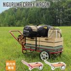 荷車 ハングアウト Hang out ニグルマ NIGURUMA NGM-7240 台車 キャリーワゴン ワゴン キャリーカート プランタースタンド アウトドア リヤカー