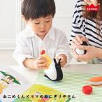 おもちゃ エドインター Ed Inter おこめくんとママのおにぎりやさん えほんトイっしょ 絵本 かかわり遊び おままごと 知育玩具