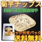 菊芋チップス 50g 国産農薬未使用菊芋使用 送料無料 得トク2WEEKS0528 雲海が育んだおかやま備中産