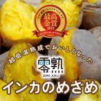 零熟インカのめざめ 3kg(S〜Mサイズ) 《野菜ソムリエサミット最高金賞受賞》 じゃがいも 送料込 備中農園のこだわり野菜