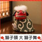 亥 亥年 獅子舞 迎春 正月飾り 玄関 獅子頭 大 海外土産 和雑貨 リュウコドウ 龍虎堂