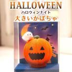 オブジェ 小物 ハロウィンナイト(大きいかぼちゃ) リュウコドウ 龍虎堂 送料無料