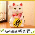 ちぎり和紙 招き猫(大) リュウコドウ 龍虎堂 送料無料