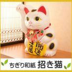 招き猫 (特大)ちぎり和紙 リュウコドウ 龍虎堂 送料無料