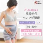 マタニティ 犬印本舗 腹帯 検診便利パンツ妊婦帯 HB-8367 ガードル ボクサーパンツ