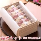 還暦祝い 米寿祝い プレゼント ギフト 女性 父 祖父 還暦 米寿 長寿 うどん 桐箱入 送料無料 福老セット 祖母 御祝