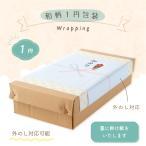 ラッピングサービス 1円ラッピング 人形和雑貨(税別5000...