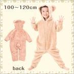 もこもこ キッズ 防寒着 着ぐるみクマ大寸 ベージュ くま 耳付き しっぽ コスプレ 子ども 100〜120cm 送料無料 子ども服
