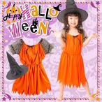 メール便送料無料 パーティー 衣装 子供 仮装 キッズ コスプレ KIDS かぼちゃ魔女 ドレス プリンセス お姫様 女子 女の子 子ども服