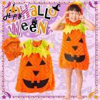 【メール便送料無料】 ハロウィン 衣装 子供 仮装 キッズ コスプレ KIDS かぼちゃ ポンチョ ドレス 帽子付 baby ベビー