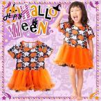 【メール便送料無料】 ハロウィン 衣装 子供 仮装 キッズ コスプレ KIDS かぼちゃ ワンピース ロンパース風 baby ベビー