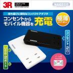 「メール便可」USBポート付きOAタップ コンセントx2 USBx2 1A