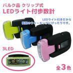 Yahoo!bicSale「メール便可」バルク品 3LEDライト付歩数計 万歩計 全3色