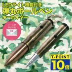 Yahoo!bicSale「メール便可」LEDライト付 弾丸ボールペン キーホルダー