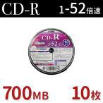 FiNE  /  CD-R  /  700MB  /  1-52倍速  /  10枚  /  音楽・データ用  /  プリンタブル  /  FICR52X10P