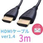「メール便可」HDMIケーブル Ver1.4 3m フルHD 3D バルク品