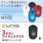 UNIQ(ユニーク) 「カチッ」と音がしない ザ・サイレントマウス(静音) 2.4GHz 光学式 3ボタン ワイヤレス マウス ブラック M355GB