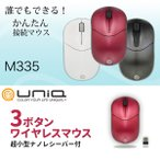 UNIQ(ユニーク) 2.4GHz 光学式 3ボタン ワイヤレス マウス レッド M335GR