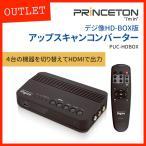 送料無料! [アウトレット] プリンストン デジ像HD-BOX版 アップスキャンコンバーター PUC-HDBOX