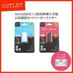 「メール便可」[アウトレット]MicroSD2枚挿し対応USBメモリリーダーライター KCT101W / KCT101B