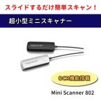 超小型ミニスキャナー Mini Scanner 802