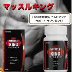 日本製造 韓国大ヒットサプリを逆輸入!マッスルキング HMBカルシウム 含有食品 送料無料