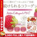 アキバコラーゲンいちご 6.5g×10袋入 1包当たりコラーゲン5000mg プロテオグリカン エラスチン セラミド 秋葉薬品 送料無料