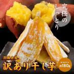 訳あり 干し芋 送料無料 ポイント消化 お菓子 茨城 国産 わけあり ワケアリ メール便 1000円ぽっきり 食品