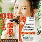 糖質制限 サラシノール サプリメント ダイエット サラシノール 機能性表示食品 富士フィルム メタバリアEX 120粒 15日分