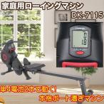 トレーニングマシーン 運動器具 有酸素運動 全身運動 筋力アップ 腹筋 ボート漕ぎ ダイエット器具 ローイングマシン 家庭用 DK-7115 送料無料 DAIKOH