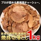 冷凍食品 訳あり食品 ワケあり わけあり チャーシュー 業務用 焼豚 切落とし1kg 訳あり 切り落とし ラーメン  おつまみ 同梱不可