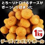 送料無料 フライドポテト 業務用 チーズインポテトボール 1kg お取り寄せ 冷凍食品 グルメ ポテト チーズ ポテトボール