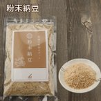 訳あり 訳アリ 納豆 健康  粉末納豆 2袋セット 送料無料 在庫処分 ネコポス便