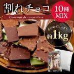 チョコレート 割れチョコ 訳あり 1kg 10種 ミックス チョコ 割れチョコレート スイーツ クーベルチュール ポイント消化 お菓子 ポイント消化 送料無料