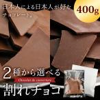 チョコレート 割れチョコ 送料無料  選べる  [ ミルク ビター ]  安い  わけあり チョコ  お菓子 スイーツ  食品  割れ セール  ワケあり  割れチョコ 400g