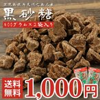 BR奄美徳之島名産 黒砂糖 400g