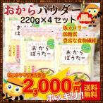 おからパウダー220g 4袋セット ネコポス送料無料 糖質制限 ダイエット オープン記念 セール 得トク2WEEKS0217