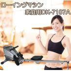 トレーニングマシーン ダイエット フィットネス 運動器具 有酸素運動 全身運動 筋力アップ 腹筋 ボート漕ぎ ローイングマシン 家庭用DK-7107A 送料無料 DAIKOH