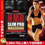 HMBサプリ プロテイン BCAA アミノ酸 筋トレ ダイエット 健康食品  HMBスリムプロMAX36000 大容量 約6ヶ月分