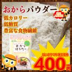 おからパウダー 220g【ネコポス送料200円】