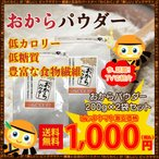 糖質制限 ダイエット 食物繊維 TVで紹介! おからパウダー 200g×2袋セット 無料