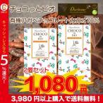 チョコっとビオ12本入り×2箱有機アガベチョコレート カカオ70% バレンタイン ネコポス便送料込み2個セット オープン記念 セール