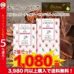 チョコっとビオ12本入り×2箱有機ココシュガーチョコレート アーモンドミルク バレンタイン ネコポス便送料込み2個セット
