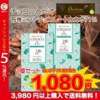 チョコっとビオ12本入り×2箱有機アガベチョコレート ミント カカオ71% バレンタイン ネコポス便送料込み2個セット オープン記念 セール