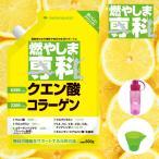 Yahoo!ビックヤマト燃やしま専科レモン味500g 送料無料 クエン酸 コラーゲン オープン記念 セール