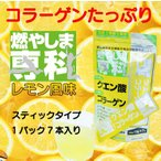 燃やしま専科レモン味10g×7包 送料無料 クエン酸 コラーゲン 500mlペット用 オープン記念 セール