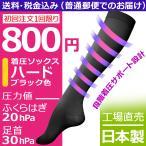 送料込 着圧ソックス 777円 普通郵便発送 style-CXspecial 日本製